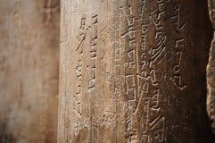 Jeroglíficos Imagenes de archivo