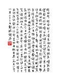 Jeroglíficos chinos ilustración del vector