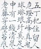Jeroglífico chino Fotografía de archivo libre de regalías