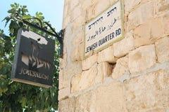 Jerusalén vieja Foto de archivo libre de regalías