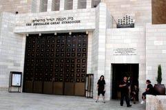 THE JERUSALEM GREAT SYNAGOGUE Stock Image