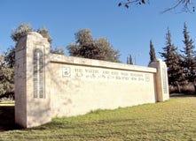 Jerusalem Haas Promenade 2010 Stock Photo