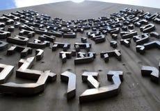 Jerusalem, Holocaust Museum Yad Vashem Stock Photo