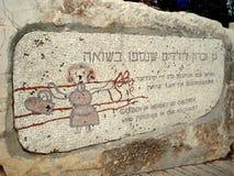 Jerusalem, Holocaust Museum Yad Vashem Royalty Free Stock Photography