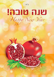 shana tova illustration Stock Images