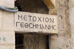 Metoxion Gethsemane. Jerusalem stock images