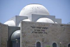 jerusalem porat synagoga yeshiva yoseph Obrazy Royalty Free