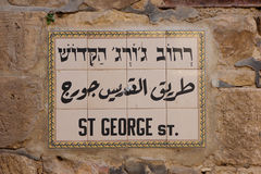 Jerusalem Street Sign Stock Photo