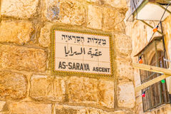 Jerusalem Street Sign Stock Photography