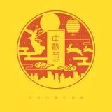 Jesień festiwalu ilustracja bogini, królik, lampion i księżyc w pełni Chang ` e księżyc, Podpis: Świętuje jesień festiwal t Zdjęcie Royalty Free