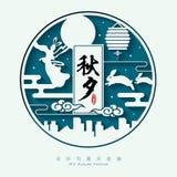 Jesień festiwalu ilustracja bogini, królik, lampion i księżyc w pełni Chang ` e księżyc, Podpis: Świętuje jesień festiwal t Fotografia Stock