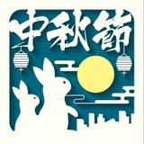 Jesień festiwalu ilustracja królik, lampion i księżyc w pełni, Podpis: Jesień festiwal, 15th august Fotografia Stock