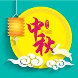 Jesień festiwalu ilustracja lampion, królik z księżyc w pełni Zdjęcia Stock