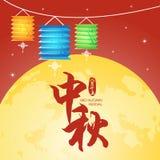 Jesień festiwalu ilustracja lampion z księżyc w pełni Zdjęcia Stock