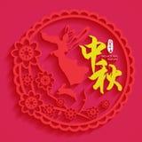 Jesień festiwalu ilustracja papercut Chang ` e księżyc bogini Zdjęcia Stock