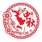 Jesień festiwalu ilustracja papercut Chang ` e księżyc bogini Obraz Royalty Free
