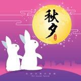 Jesień festiwalu ilustracja patrzeje księżyc w pełni śliczny królik Podpis: Świętuje jesień festiwal wpólnie Obraz Stock