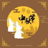 Jesień festiwalu ilustracja patrzeje księżyc w pełni w mieście królik Podpis: Jesień festiwal, 15th august Obrazy Royalty Free