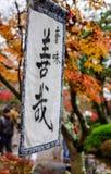 Jesieni sceneria w Kyoto, Japonia Zdjęcie Royalty Free