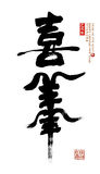 2015 jest rokiem kózka, Chińska kaligrafia Yang Zdjęcia Royalty Free