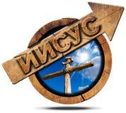 Jesus Wooden Sign dans la langue russe illustration de vecteur