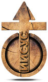 Jesus Wooden Symbol in Russian Language. Round wooden symbol with cross and arrow upward and text Jesus in russian language. Isolated on white background Stock Image