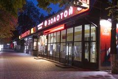 Jewelry store at night on the Kirov Prospectus in Pyatigorsk, Ru Stock Image
