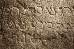 Jewish ancient holy writings Stock Image