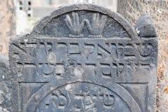 Jewish Cemetery - Prague, Czech Republic Stock Photo