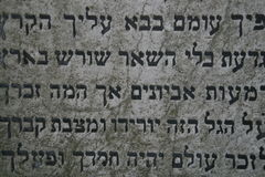 Jewish gravestone Stock Photos