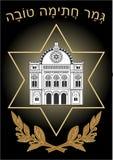 Jewish high holiday Yom kippur card with synagogue drawing, David star and laurel branch, hebrew inscription Gmar Chatima Tova - M Stock Photography