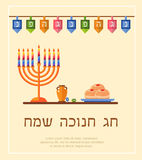 Jewish holiday hanukkah with sufganiyah. And menorah, happy Hanukkah in Hebrew. Hebrew letters on a Hanukkah dreidel, which stand for the phrase, A great Stock Photos