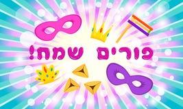 Jewish holiday of Purim, masks and greeting inscription. Jewish holiday of Purim, banner with holiday symbols - masks, traditional hamantaschen cookies, gragger Royalty Free Stock Photography