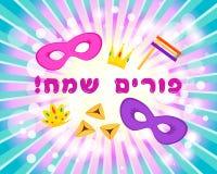 Jewish holiday of Purim, masks and greeting inscription. Jewish holiday of Purim, greeting card with holiday symbols - masks, traditional hamantaschen cookies Stock Images