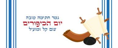 Jewish holiday of Yom Kippur, greeting banner vector illustration