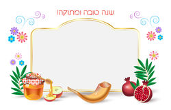 Jewish New Year - Shana Tova! vector illustration
