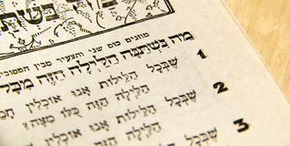 Jewish Passover haggadah fragment Stock Photo