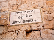 Jewish Quarter Stock Photos