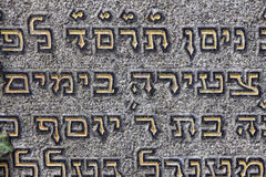 Jewish Writing on the Tombstone Stock Photo