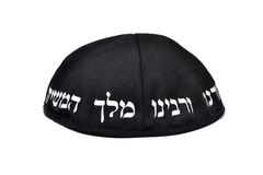 Jewish Yarmulke. On a white background Stock Photography