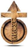 Jezusowy Drewniany symbol w Rosyjskim języku Obraz Stock
