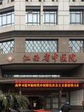 Jiangxi Małomiasteczkowy szpital tradycyjni chińskie medycyna zdjęcie royalty free