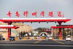 Jiaozhou Bay Subsea Tunnel in Qingdao, China Stock Photography