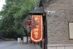 Jinan Daming sjön Arkivbilder