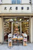 Secondhand bookseller in japan。. Jinbōchō 神保町 `Godly Protected Town`, sometimes spelled Jimbocho is a district of Chiyoda, Tokyo royalty free stock photography