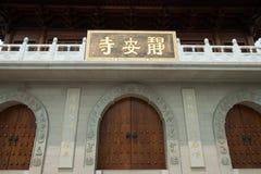 Jingan-Tempel lizenzfreie stockfotos