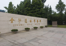 Jinsha site museum Stock Photo