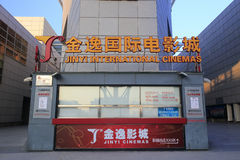 Jinyi international cinemas. In amoy city,china.there are many screening rooms Royalty Free Stock Image