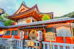 Jishu-jinja em Kyoto foto de stock royalty free