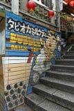 Jiufen street sight, Taipei, Taiwan Stock Photography